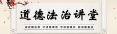 4 道德法治讲堂.jpg